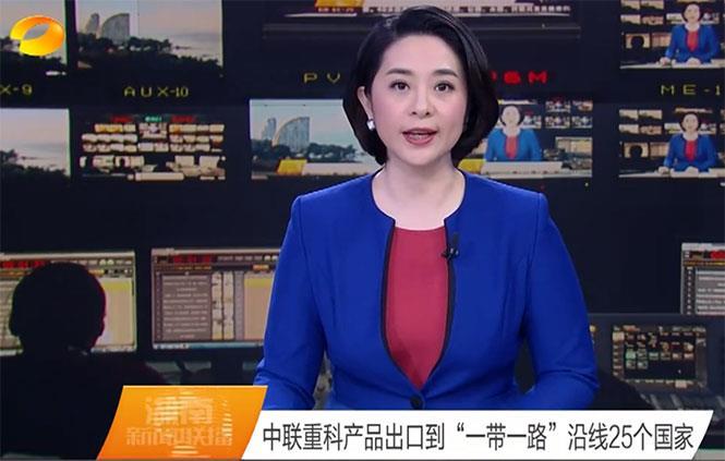 """2017年2月22日《湖南卫视新闻联播》报道:中联重科产品出口到""""一带一路""""沿线25个国家"""