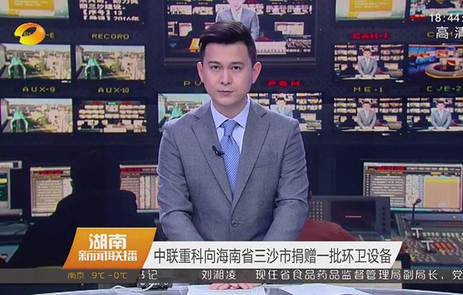 20170223《湖南卫视新闻联播》:中联重科向海南省三沙市捐赠一批环卫设备