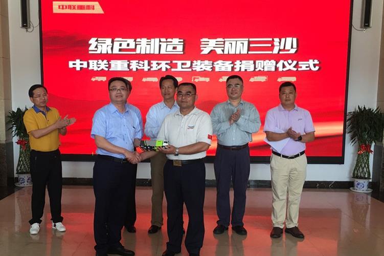 中联重科捐赠三沙市3台高端环卫设备绿色制造助力碧海蓝天