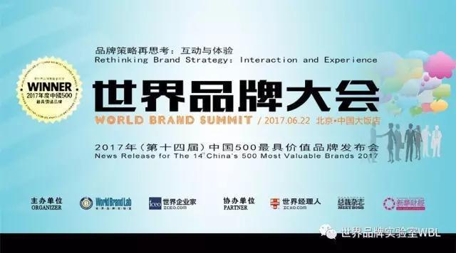 品牌价值一年飙升百亿中联重科再登中国500最具价值品牌榜