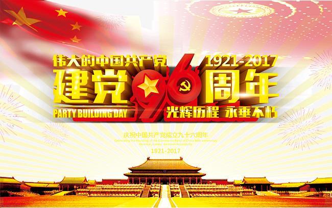 在庆祝中国共产党成立96周年表彰大会上的讲话