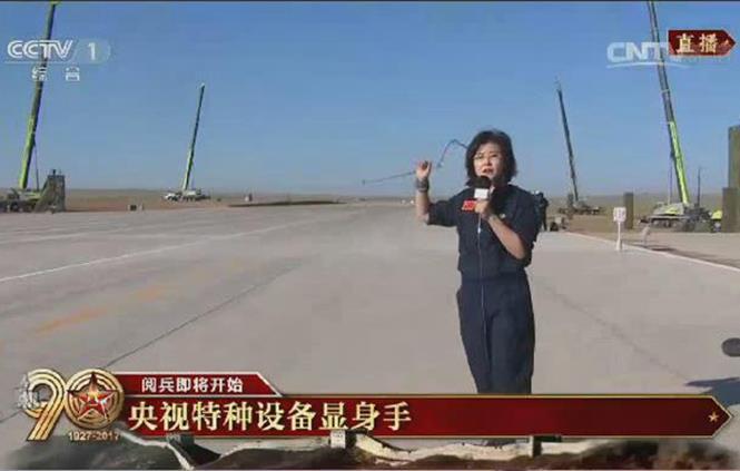 2017年7月30日中联重科助力建军90周年阅兵央视直播