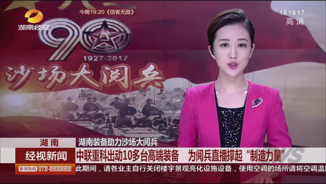 2017年8月7日《湖南经视》湖南装备助力沙场大阅兵