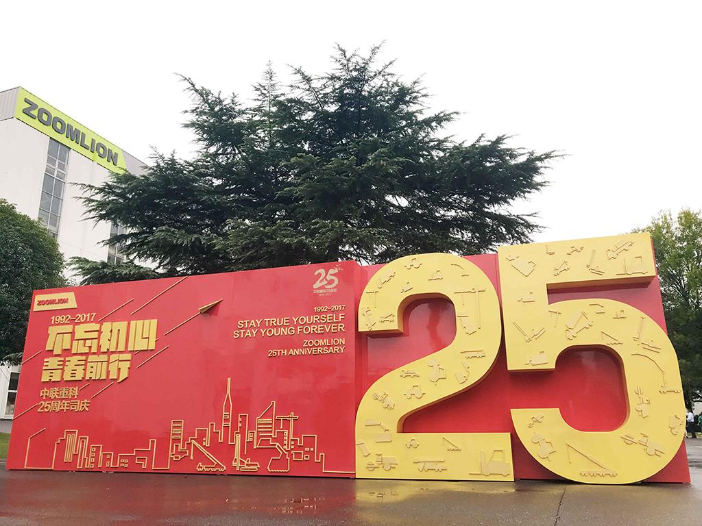 【红网】中联重科成立25周年:花开全球跳级发展