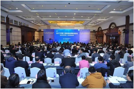 """""""2017中国工业质量品牌建设论坛""""在京召开"""