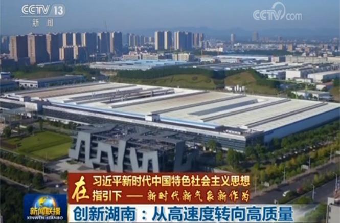 2018年2月6日中央电视台CCTV1套新闻联播