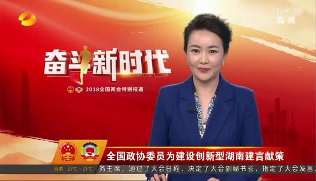 2018年3月4日《湖南新闻联播》