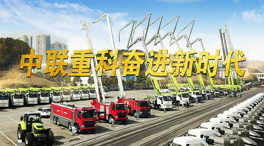 """中联重科:牢记总书记嘱托推动中国装备制造""""走出去"""""""