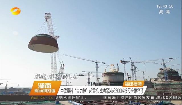 2018年3月22日《湖南新闻联播》