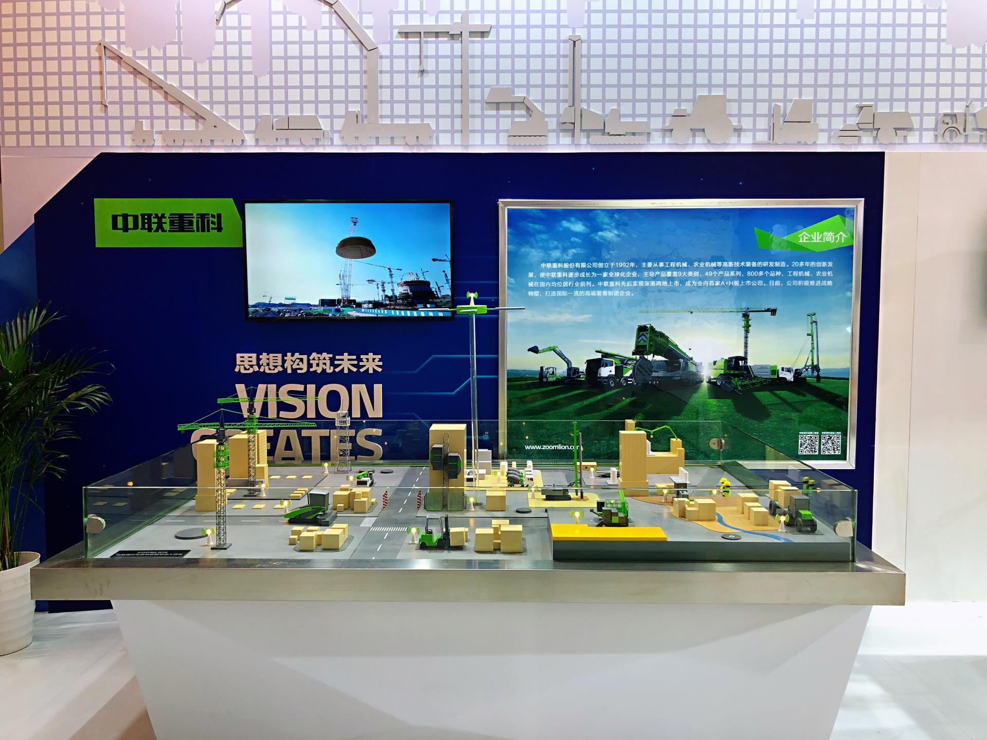 中国品牌日:中联重科亮相国家品牌展展中国制造的世界级魅力