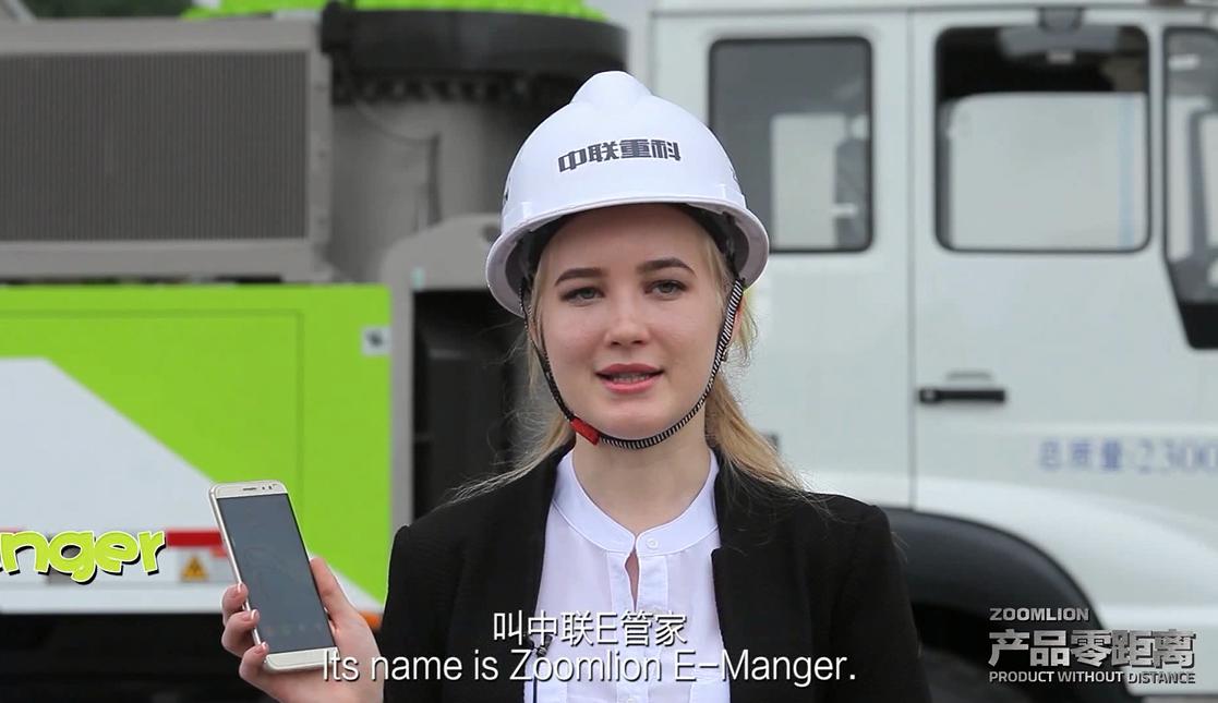产品零距离丨乌克兰美女带你领略中联e管家泵车运营监测soeasy!