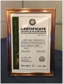 2018亚洲品牌500强发布!中联重科蝉联榜单十三年品牌价值再攀升