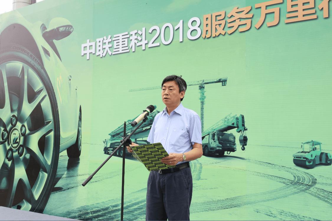 中联重科副总裁兼营销总公司总经理郭学红致辞