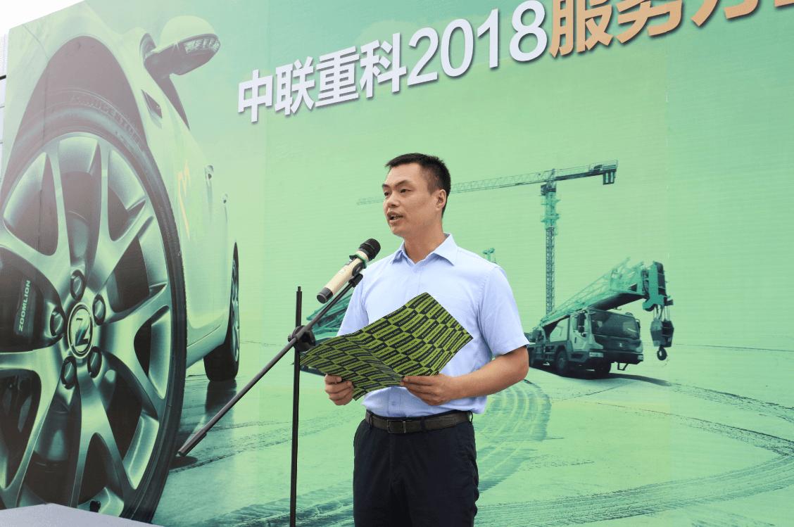 中联重科营销总公司总经理助理兼服务管理部副部长姚树发言