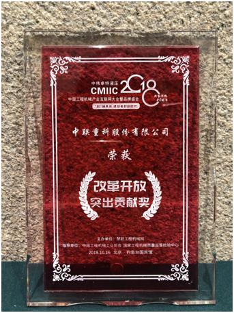智领未来中联重科获CMIIC2018品牌盛会改革开放40周年突出贡献奖