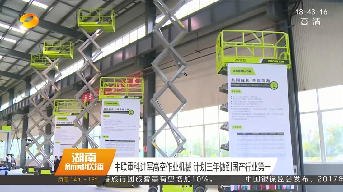 2018年10月26日《湖南新闻》中联重科进军高空作业机械