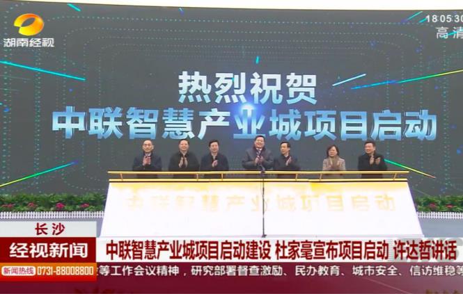 1月20日《经视新闻》中联智慧产业城项目启动建设