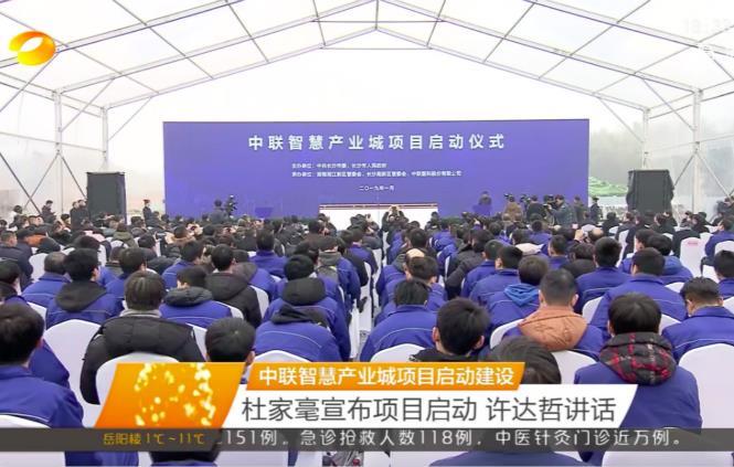 1月20日《湖南新闻联播》中联重科智慧产业城项目启动仪式