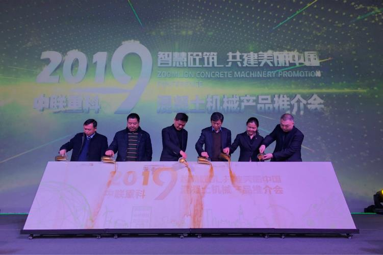 智慧砼筑共建美丽中国中联重科混凝土机械全国巡展在长沙启动
