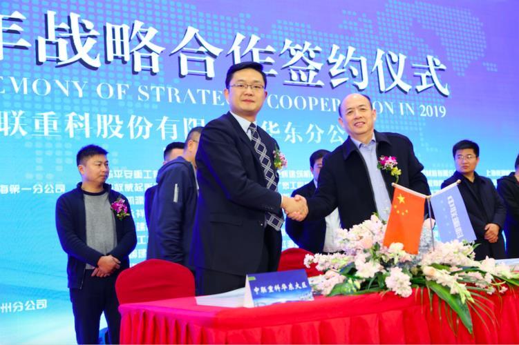 开春引爆市场中联重科华东大客户战略合作签约近26亿
