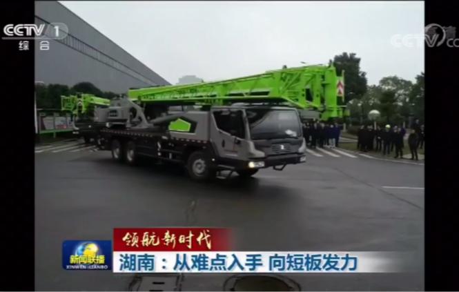 2019年2月26日中央电视台CCTV1套新闻联播