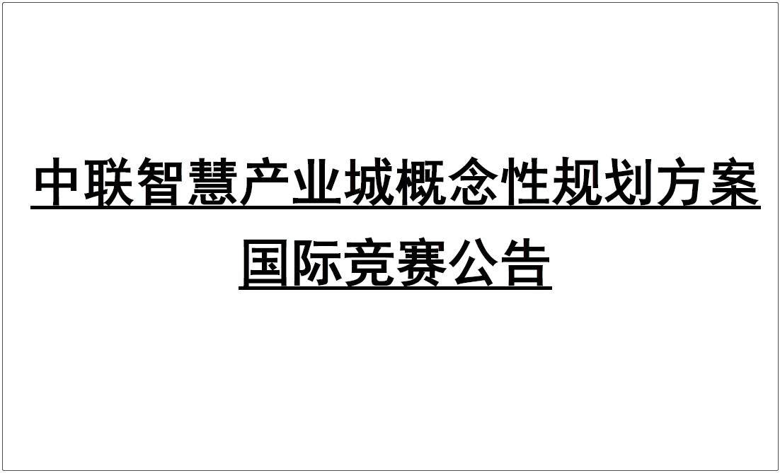 中联重科发布《中联智慧产业城概念性规划方案国际竞赛公告》