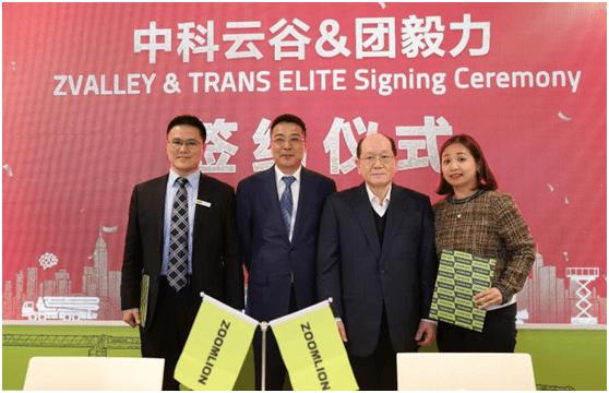 中科云谷德国宝马展签约马来西亚团毅力开启数字化出海征程