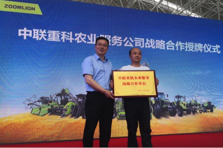 探索农机服务新模式中联重科农业机械湖南旗舰店投入运营