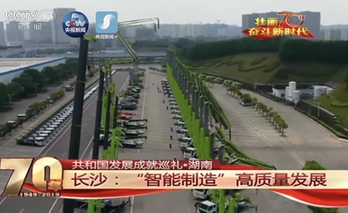 央视新闻联播聚焦湖南制造中联重科高质量发展成果全球瞩目