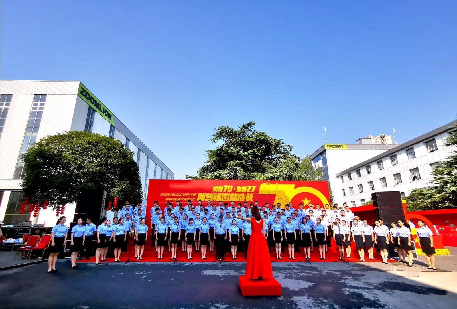 中联重科27周年司庆活动隆重举行奋力开创中国装备制造业新蓝图