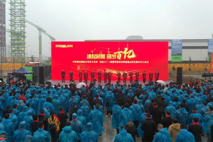 中联重科塔机年销量破百亿、智能工厂二期开工开启全球最大迈向全球最强新征程