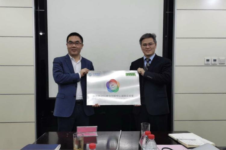 中联重科与中国移动成立5G联合创新中心实验室5G技术助力工程机械高质量发展